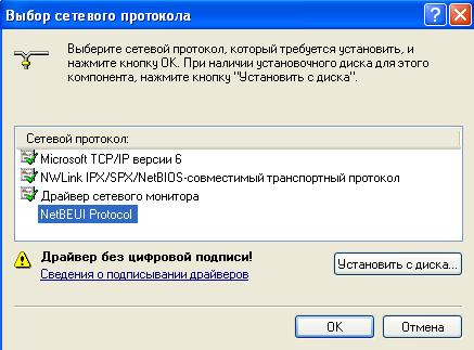 Netbeui Windows 7 Driver